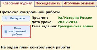 Информационная система АСУ РСО Сетевой город pdf Формирование плана контрольной работы импортом Порядок действий b 1 Выбирается