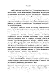 брачный договор дипломная работа Портал правовой информации  брачный договор дипломная работа фото 8