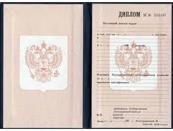 Купить диплом училища в Новосибирске от рублей Изготовление  Купить диплом училища в Новосибирске 2003 года