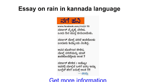 essay on rain in kannada language google docs