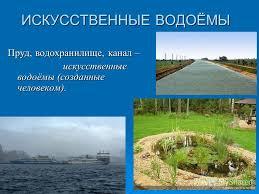 Презентация на тему ВОДОЁМЫ ВОДОЁМЫ Материалы к уроку  7 ИСКУССТВЕННЫЕ ВОДОЁМЫ Пруд водохранилище канал искусственные водоёмы созданные человеком