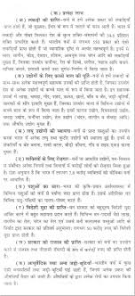 wildlife conservation essay wildlife conservation essay on wild forest conservation essay essay on benefit from the forest in hindi