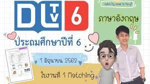 เฉลยใบงาน DLTV ภาษาอังกฤษ ป.6 Part 1 (Matching) - YouTube