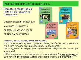 Презентация на тему Учебно методический комплект Перспективная  7 Учебные
