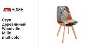<b>Стул деревянный</b> Woodville Mille <b>multicolor</b>. Купите в mebHOME.ru!