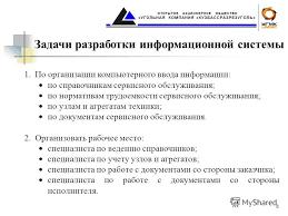 Презентация на тему Дипломная работа Разработка информационной  8 Задачи разработки информационной