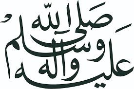 Image result for صلى الله عليه وسلم