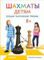 Купить книгу: Чендлер М. / Шахматы детям. Лучшие ... - URSS.ru