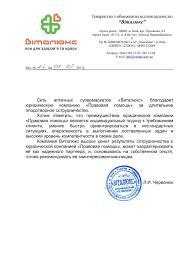 Лицензия на аптеку Лицензирование аптеки  Руководитель Л И Червонюк ООО Виталюкс