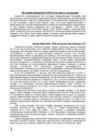 Операционная система linux доклад по программированию и  Операционная система os 2 реферат по программированию и компьютерам скачать бесплатно история основные интерфейс файловая