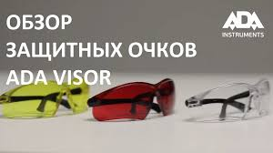 <b>Очки защитные прозрачные ADA</b> VISOR PROTECT за 250 руб ...