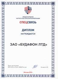 Отзывы и награды Диплом за участие в Международной Научно Практической конференции СПЕЦСВЯЗЬ