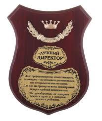 Диплом Лучший директор Васселёкин Диплом Лучший директор