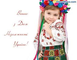 Google поздравляет Украину с Днем Независимости - Цензор.НЕТ 3148