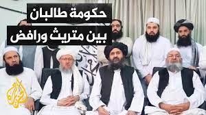 معركة الاعتراف الدولي.. هل تكسبها حركة طالبان؟ - YouTube