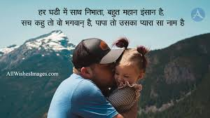 Father And Daughter Images With Quotes In Hindi 2019 Images Of