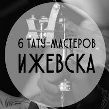 6 тату мастеров ижевска выбирайру ижевск