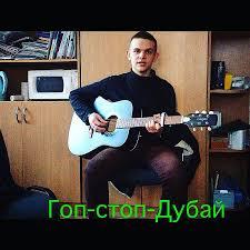 cover песни Гоп стоп Дубай