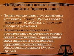 """Понятие признаки и социальная сущность преступления презентация   Исторический аспект появления понятия """"преступление"""""""
