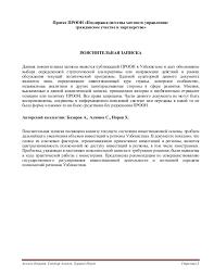 Шаблон поянительной записки к диплому ssrwruc элементы защиты бланков