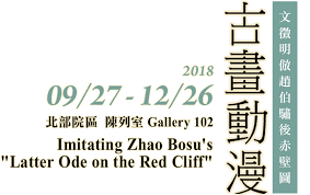 imitating zhao bosu s latter ode on the red cliff period 2018 9