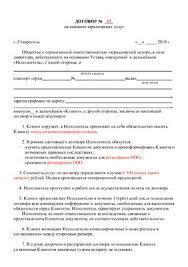 Приложения к отчету по преддипломной практике в ООО юрид центр  Приложения к отчету по преддипломной практике в ООО юрид центр