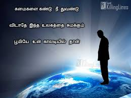 Tamil Motivational Quotes With Pictures Daily Motivational Quotes