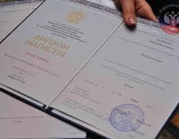 Стоимость заказа vip диплом Киев Стоимость заказа диплома в  Помощь в написании диплома на заказ цена её может быть разной Но только в нашей компании Вы получите самую оптимальную стоимость консультаций и