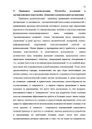 Декан НН Контрольные вопросы тест по теории организации e  Страница 2 Контрольные вопросы тест по теории организации