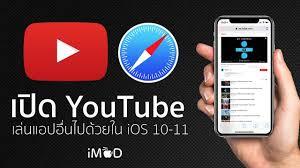 วิธีเปิด YouTube แบบปิดหน้าจอ iOS 10, 11 และเล่นแอปอื่น ไม่ต้องลงแอปเพิ่ม -  YouTube