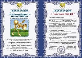 Прикольный диплом Прирожденного начальника ламинация  Шуточный диплом Прирожденного начальника ламинация 5 0