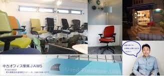 中古 オフィス 家具