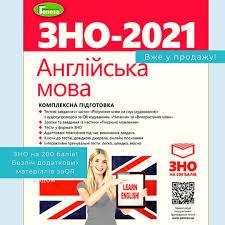 На дане тестування було зареєстровано більше 146 тисяч випускників. Zno 2021 Z Anglijskoyi Movi Vidavnictvo Geneza Facebook