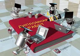 Минобрнауки обяжет студентов публиковать дипломные работы no  Минобрнауки обяжет студентов публиковать дипломные работы