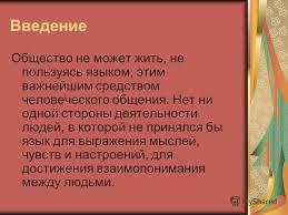 Презентация на тему Реферат на тему Русский язык как важнейший  2 Введение Общество