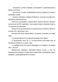 брачный договор в зарубежном семейном праве Портал правовой   брачный договор в зарубежном семейном праве фото 3