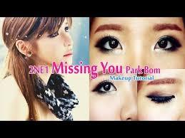 2ne1 missing you park bom inspired makeup tutorial