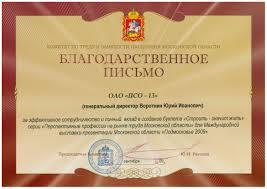 ПСО Компания Награды Благодарственное письмо за эффективное сотрудничество и личный вклад в создание буклета