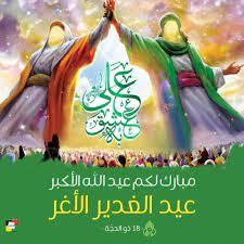 38 عيد الغدير ideas in 2021 | تواضع, فن الخط, شلال