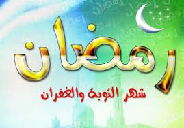 قصيدة عن رمضان images?q=tbn:ANd9GcT