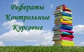 Курсовые дипломы контрольные рефераты на заказ Киев ГРН  Курсовые дипломы контрольные рефераты на заказ