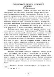 Реферат на тему Логотерапия Франкла по дисциплине ТЕОРИЯ ЦЕННОСТЕЙ В ФРАНКЛА В СОВРЕМЕННОЙ