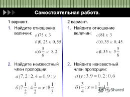 Контрольная работа по математике класс тема Отношения и пропорции  Контрольная работа по математике отношение и пропорции 6 класс