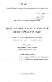 Диссертация на тему Теоретические основы эффективной  Диссертация и автореферат на тему Теоретические основы эффективной виброизоляции на судах