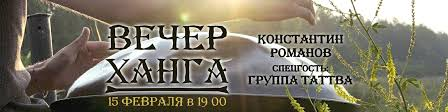 Вечер ханг <b>музыки</b> // 15.02 | ВКонтакте