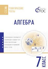 Контрольно измерительные материалы Алгебра класс
