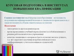 Презентация на тему ФОРМИРОВАНИЕ ПРОФЕССИОНАЛЬНОЙ КОМПЕТЕНТНОСТИ  6 КУРСОВАЯ ПОДГОТОВКА