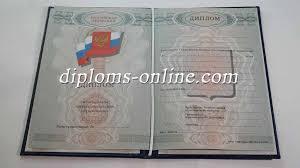 Купить диплом сварщика ПТУ в Москве по низкой цене без предоплаты Купить диплом сварщика ПТУ