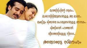 Best Love Quotes For Husband In Malayalam Malayalam Love Quotes To