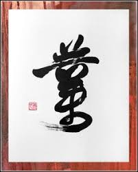 giclee print karma nature force chinese calligraphy for the goodness of the world wall art peaceful art zen art on asian calligraphy wall art with peace and love original chinese calligraphy for the goodness of